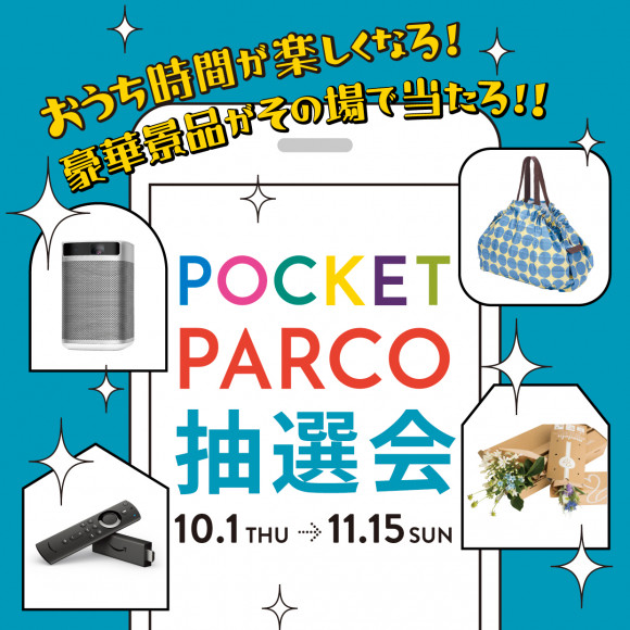 POCKET PARCO lottery