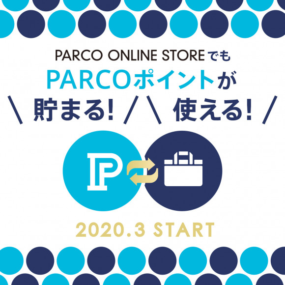 [guidance] We came to be able to use the PARCO points in PARCO ONLINE STORE!
