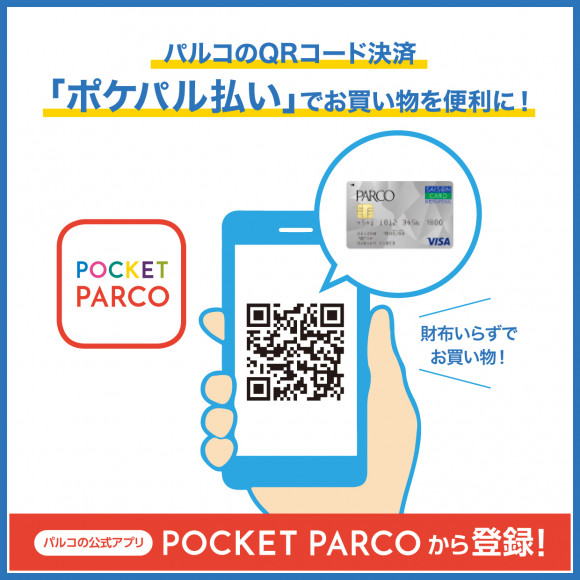 The PARCO point for 500 yen presents PARCO card by registration in the pokeparu payment first time!