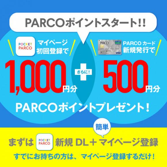 1500日元分点数礼物最大从应用软件用PARCO卡新登录!