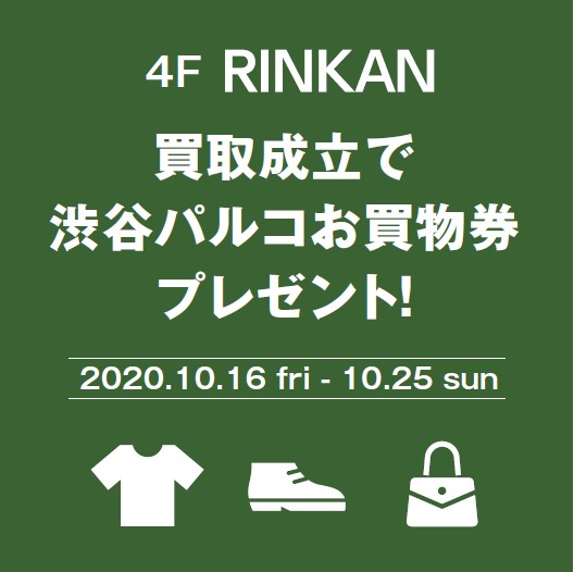 Privilege that is advantageous by 4F RINKAN purchase establishment!