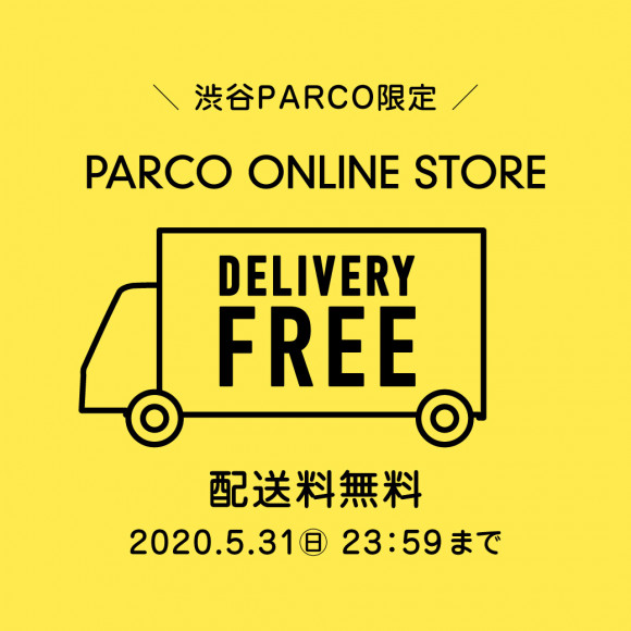 PARCO ONLINE STORE运费免费活动召开