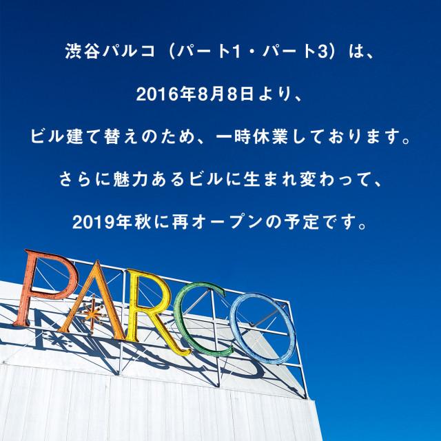 渋谷PARCO閉店のご案内