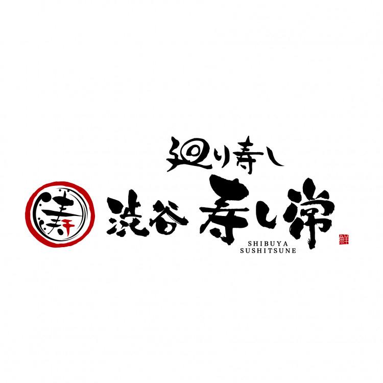廻り寿し 渋谷寿し常