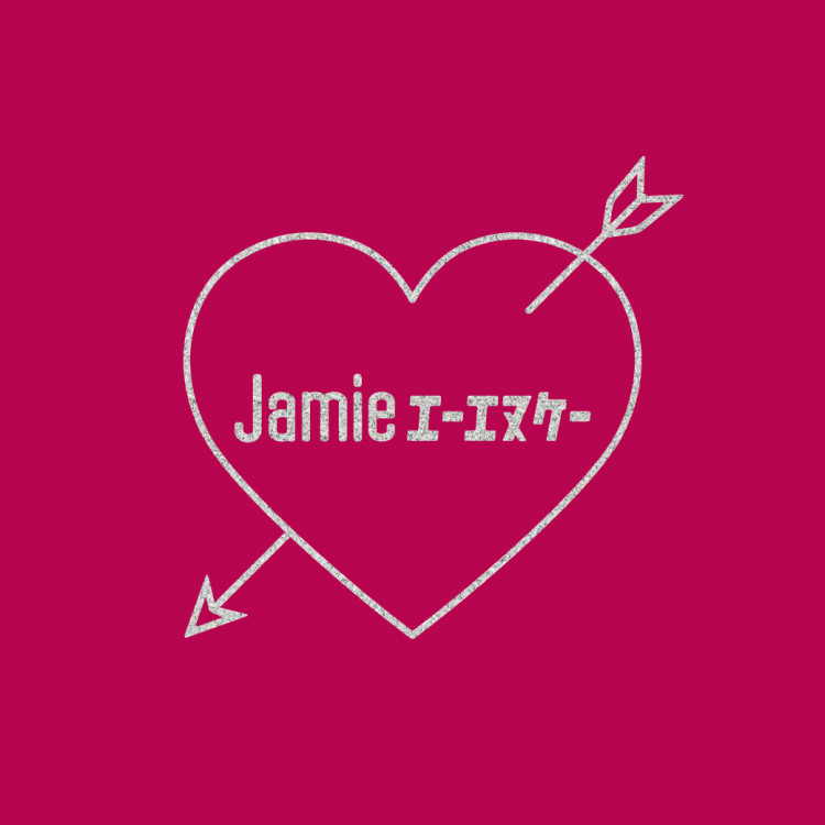 Jamie エーエヌケー