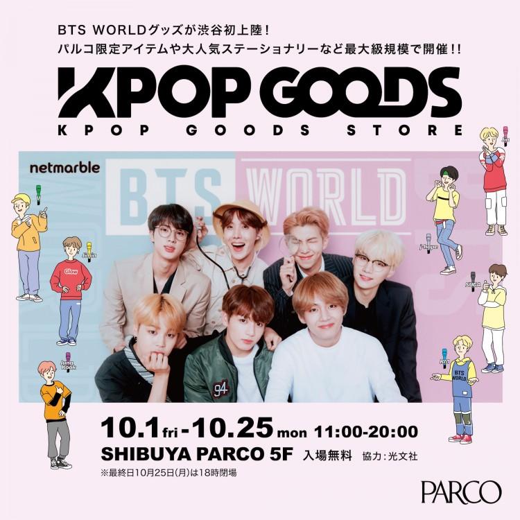 K-POP GOODS STORE(POP UP SPACE)