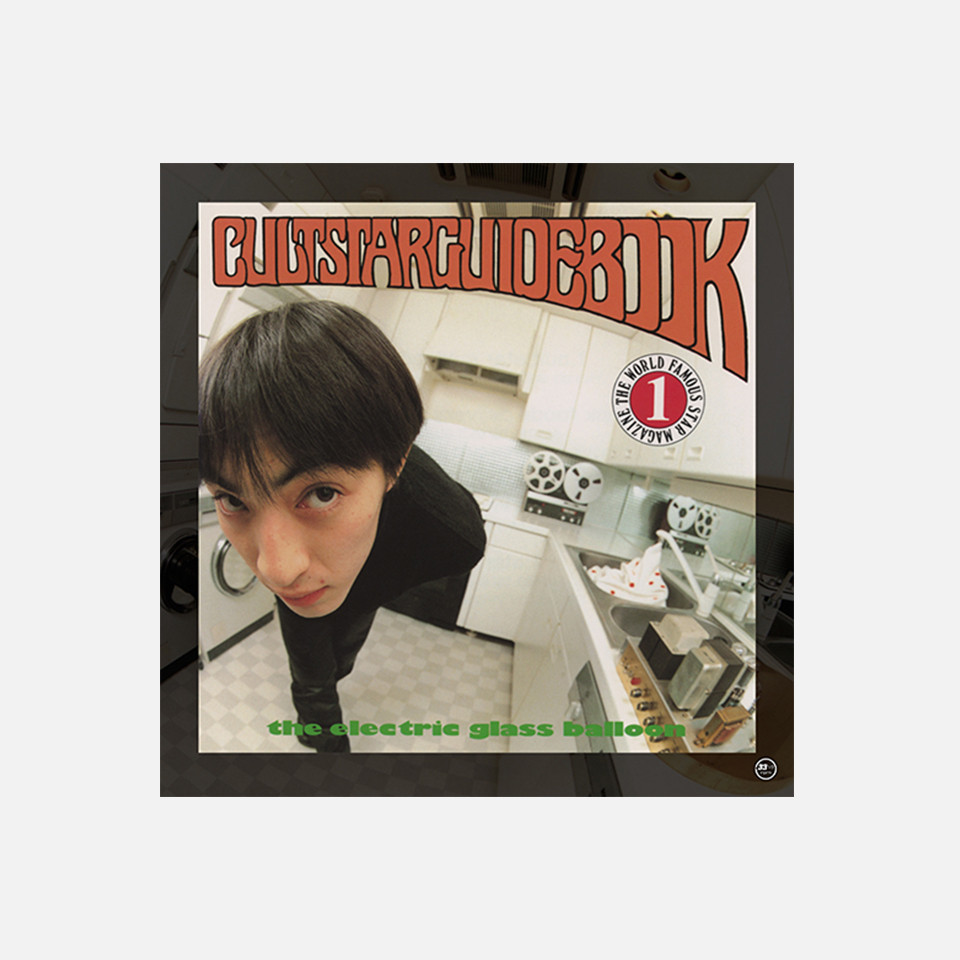 Electric Glass Balloon/CULTSTAR GUIDEBOOK analog record