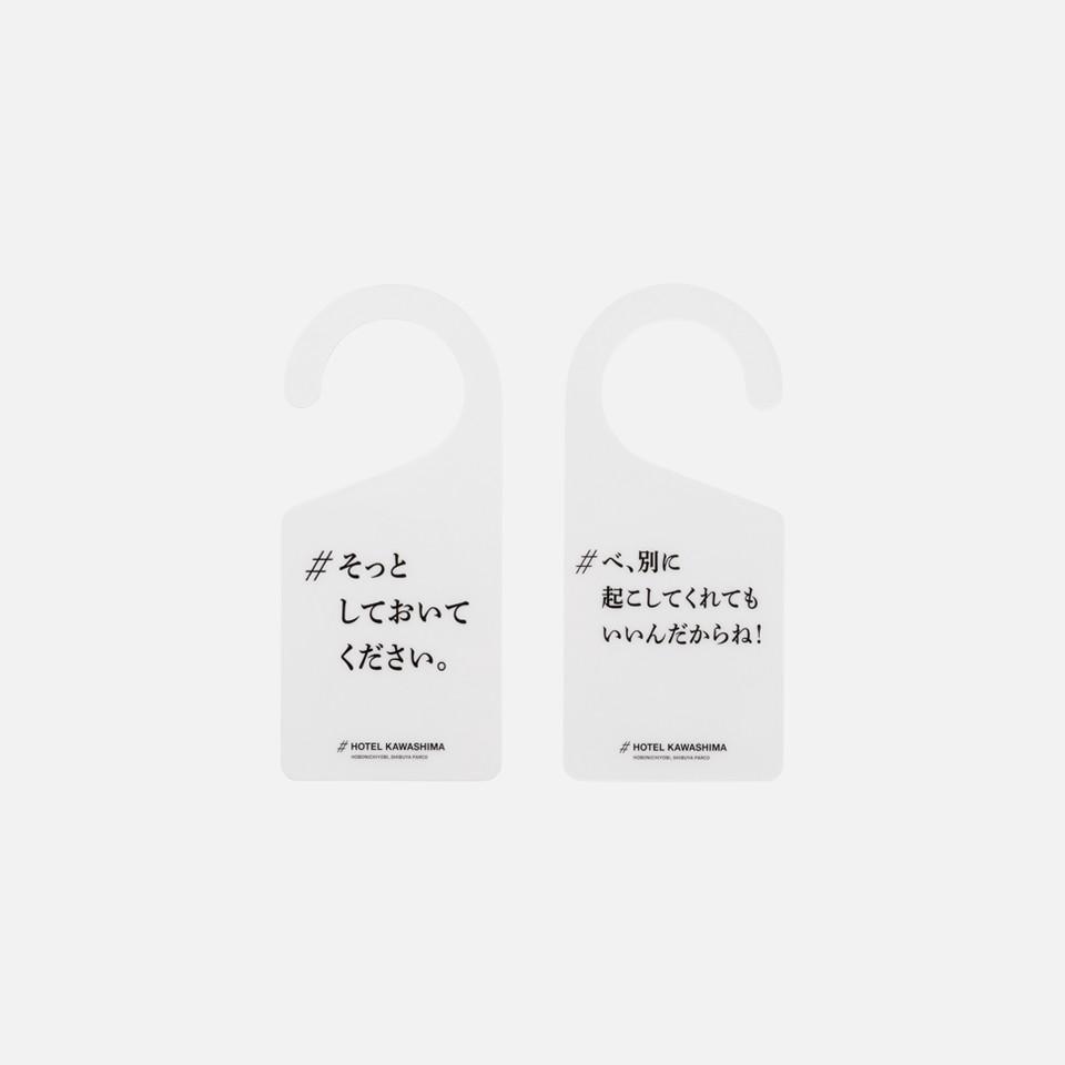 #ホテルカワシマ オリジナルグッズ