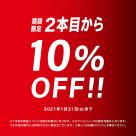 【期間限定】複数本同時購入で2本目以降のフレーム代金から10%OFF!
