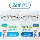 すぐに使えるブルーライト対策メガネ「Zoff PC」