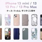 iPhone13シリーズ対応アクセサリー販売開始!