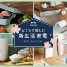 新生活キャンペーン!!【購入特典あり】