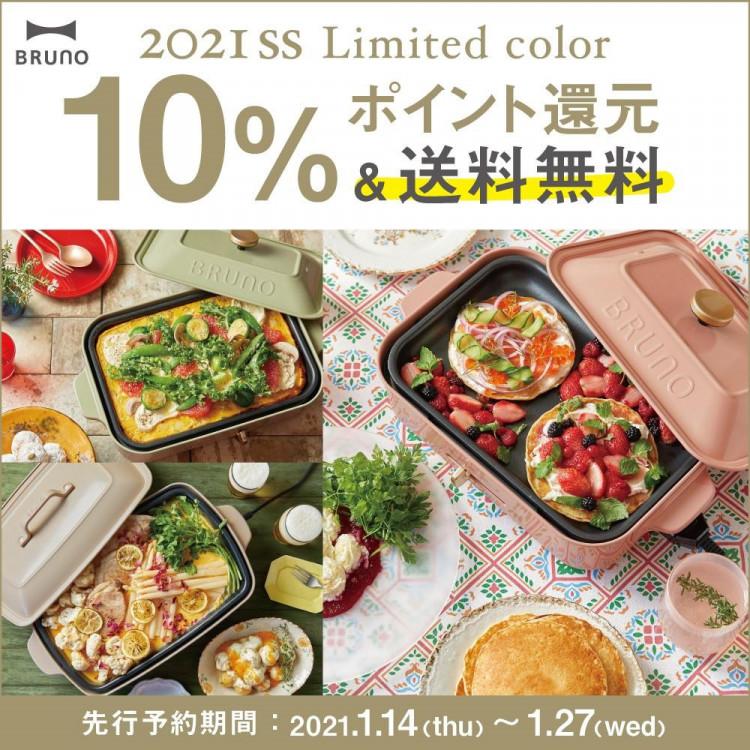 【2021SS Limited color】先行予約スタート!