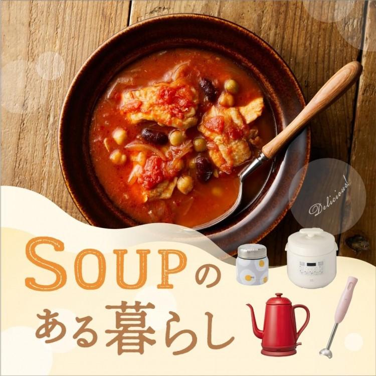 【秋におすすめ】スープのある暮らし