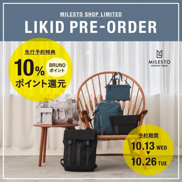 【新商品】MILESTOより水に強いLIKIDシリーズ登場!