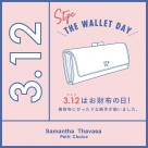 March 12 is introduction of ♡ new work on day of wallet♪