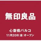 オープン記念企画 MUJIpassport マイル3倍キャンペーン開催中!