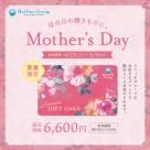 ♡母の日♡オリジナルデザイン ギフトカード