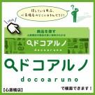 東急ハンズ心斎橋店 店内商品検索システム『ドコアルノ』ご存知ですか?