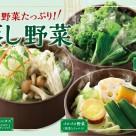 お野菜たっぷり蒸し野菜登場!