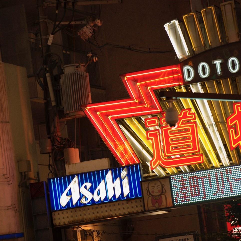 写真家・横浪修が切りとった大阪の風景「MINAMI」