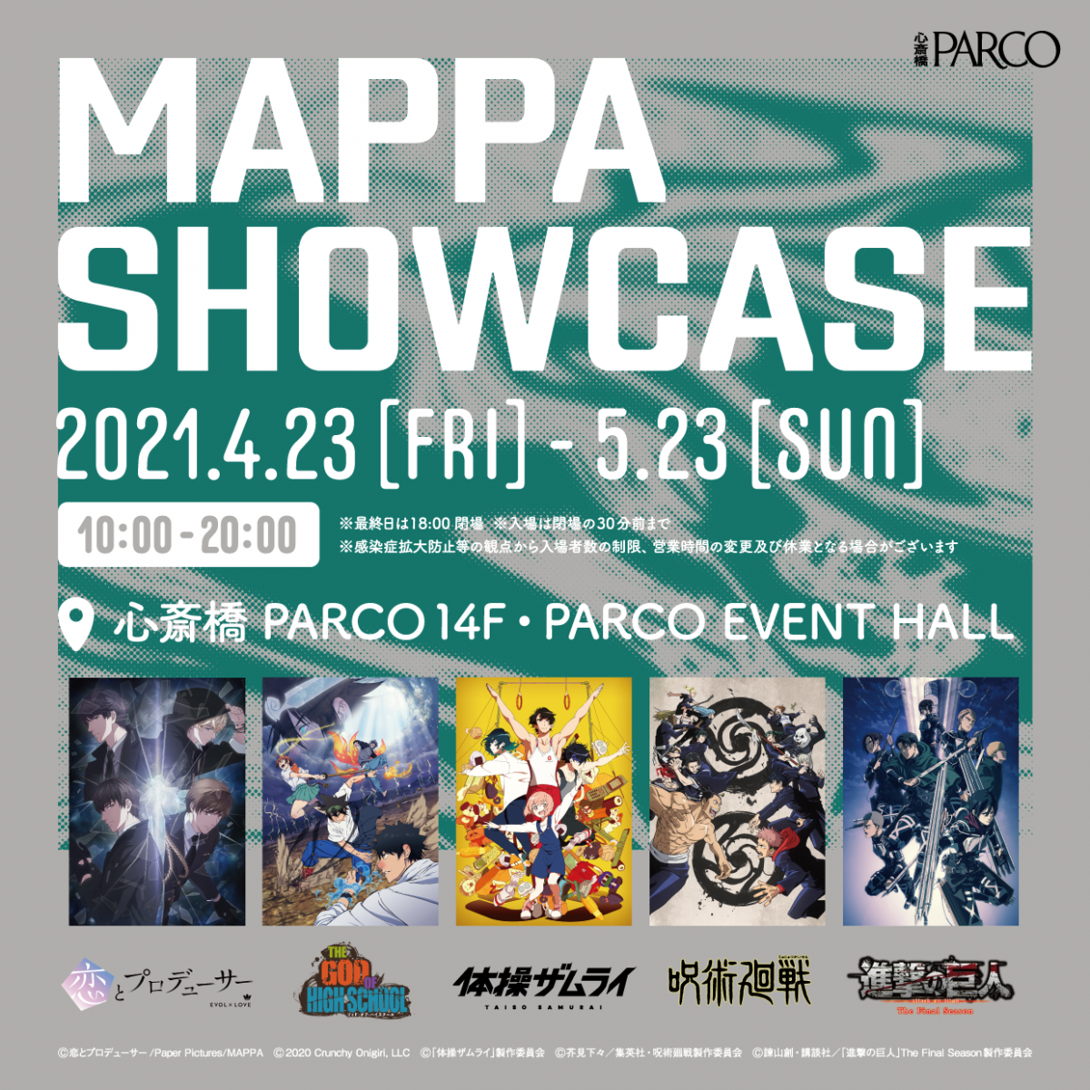 【臨時休業中】MAPPA SHOWCASE in 心斎橋