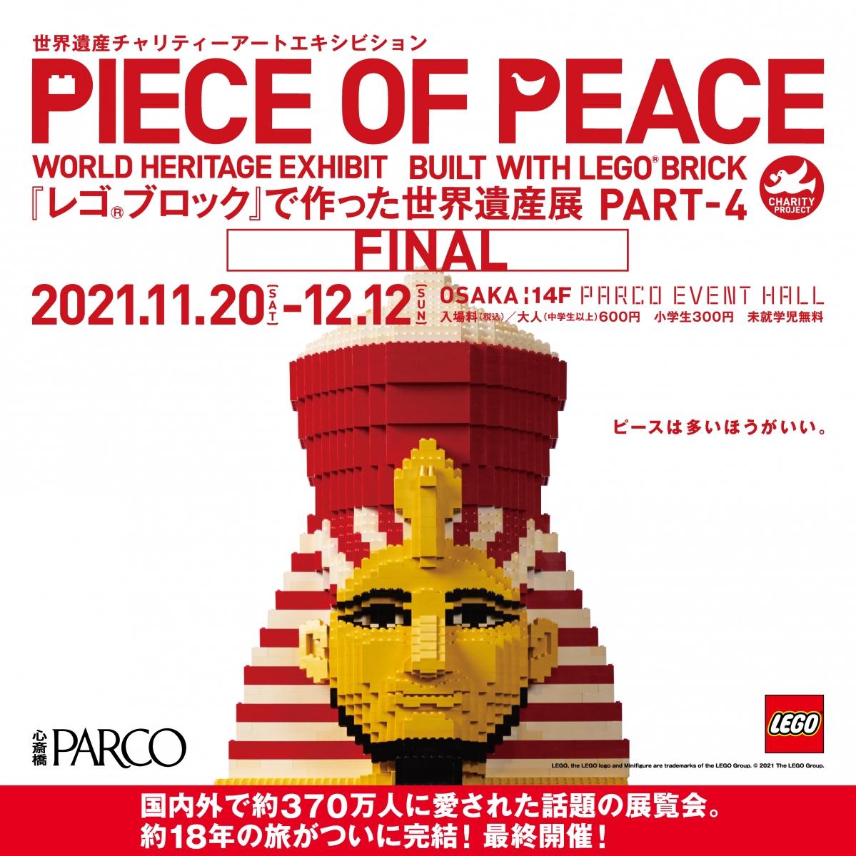 PIECE OF PEACE『レゴ®ブロック』で作った世界遺産展 PART-4 FINAL