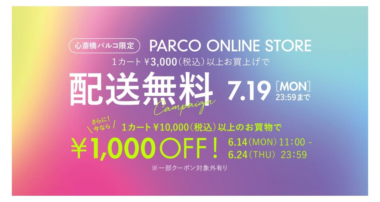 オンライン配送無料&1000円オフ