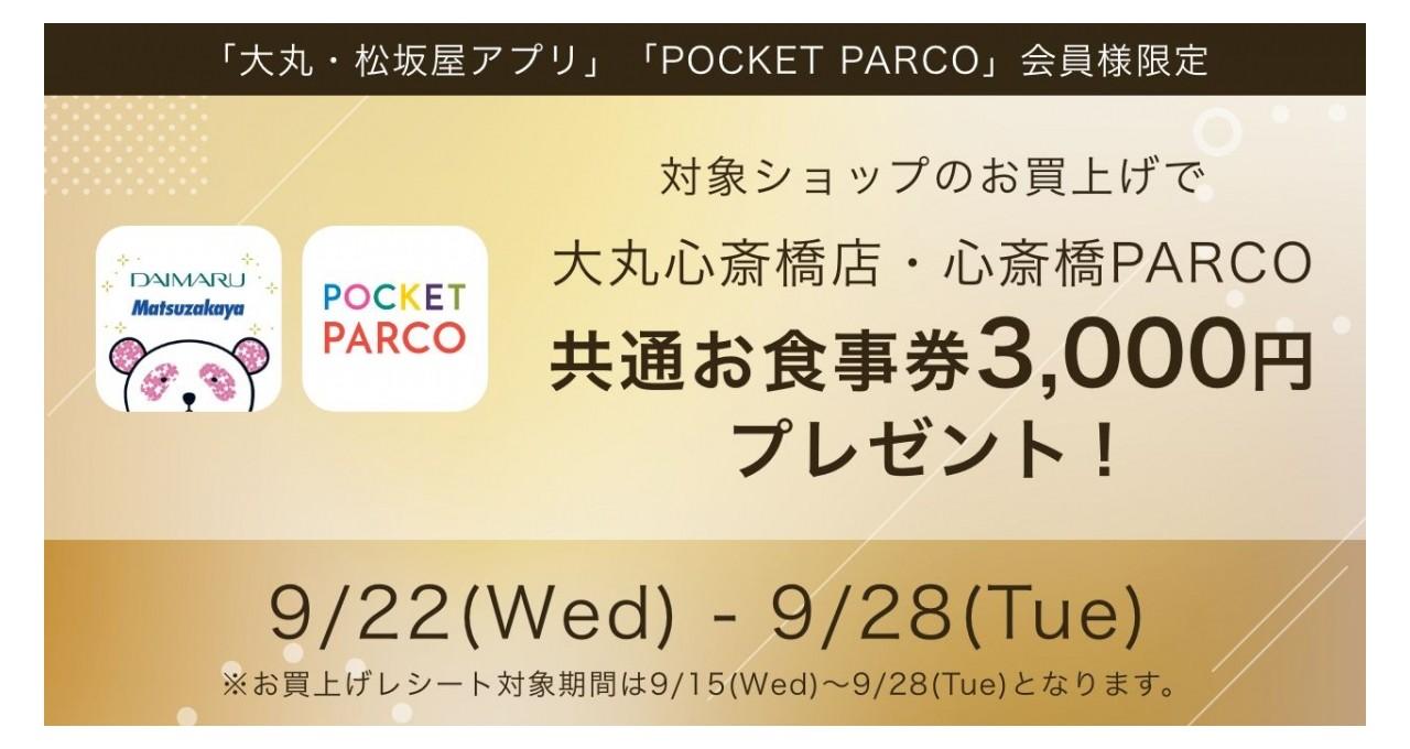 「大丸・松坂屋アプリ」「POCKET PARCO」会員様限定!ペイバックキャンペーン開催中!