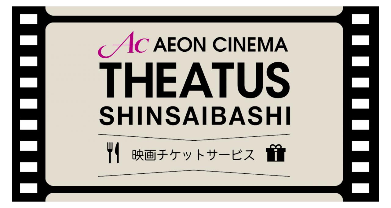 シアタス心斎橋映画チケットサービス