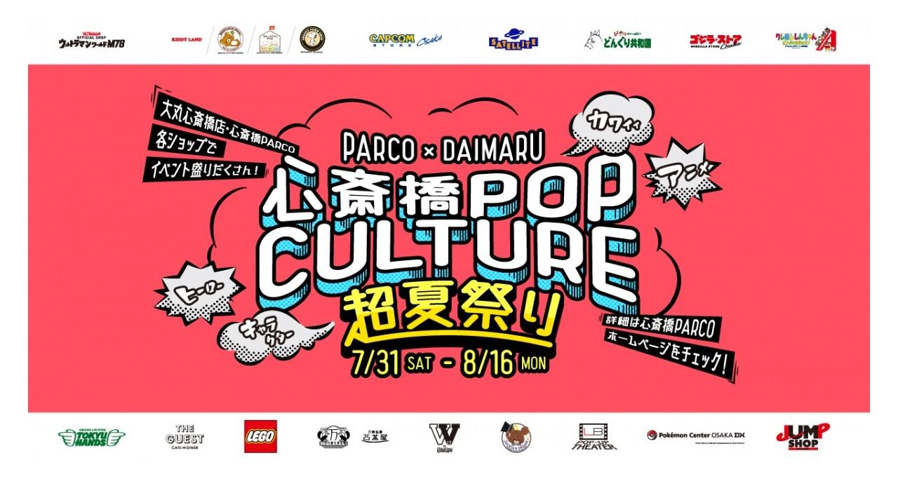 パルコ×大丸 心斎橋POP CULTURE超夏祭り