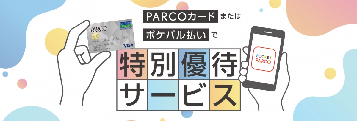Special discount gives a service by PARCO card or pokeparu payment