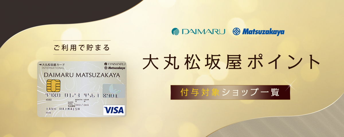 List of shops targeted for Daimaru Matsuzakaya point grant