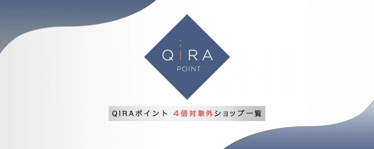 QIRAポイント4倍対象外ショップ一覧