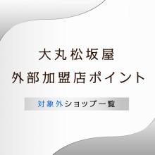 大丸松坂屋外部加盟店ポイント対象外ショップ一覧