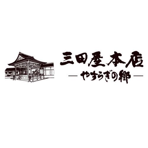 三田屋本店-やすらぎの郷ー