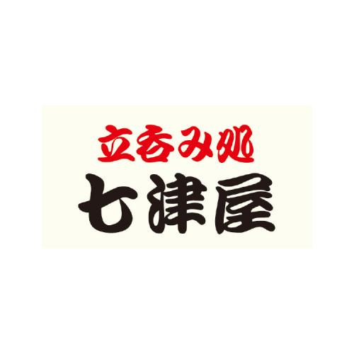 立呑み処 七津屋