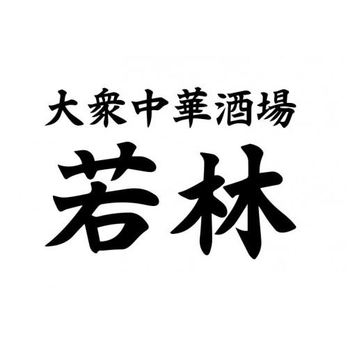 大衆中華酒場 若林