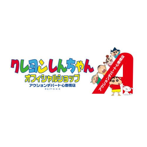 クレヨンしんちゃんオフィシャルショップ アクションデパート