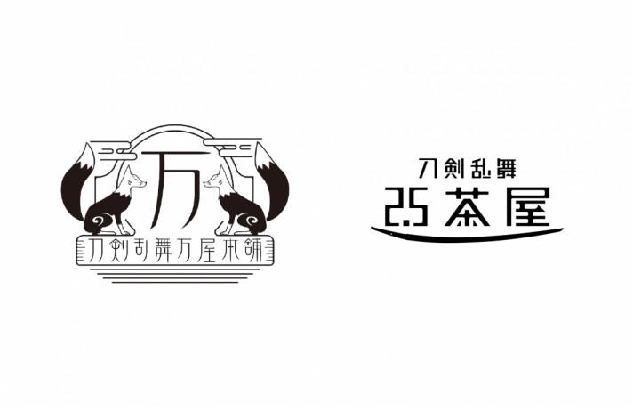 刀剣乱舞万屋本舗/刀剣乱舞 2.5茶屋