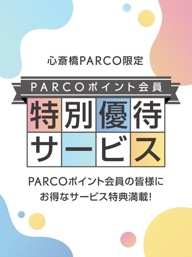 【心斎橋パルコ限定】PARCOポイント会員特別優待サービス