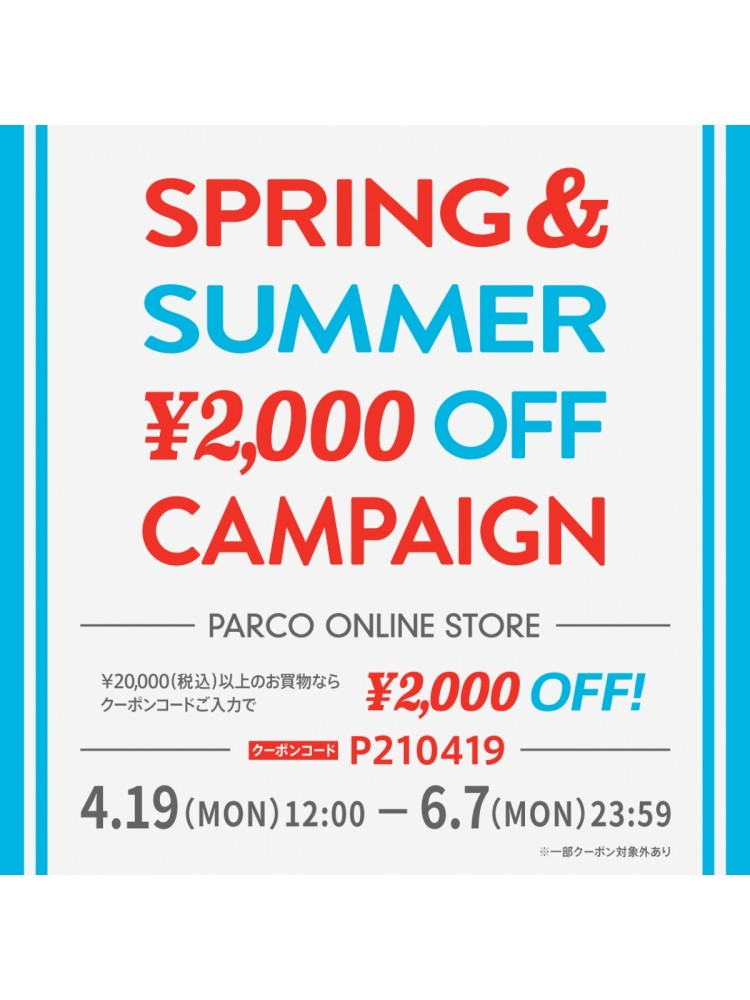 オンラインストア2000円CP