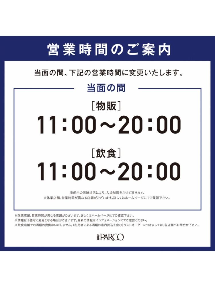 6/12営業時間変更