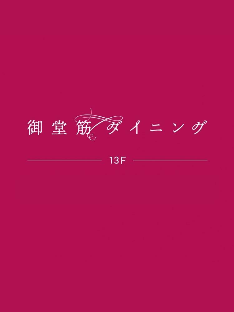 13Fレストラン