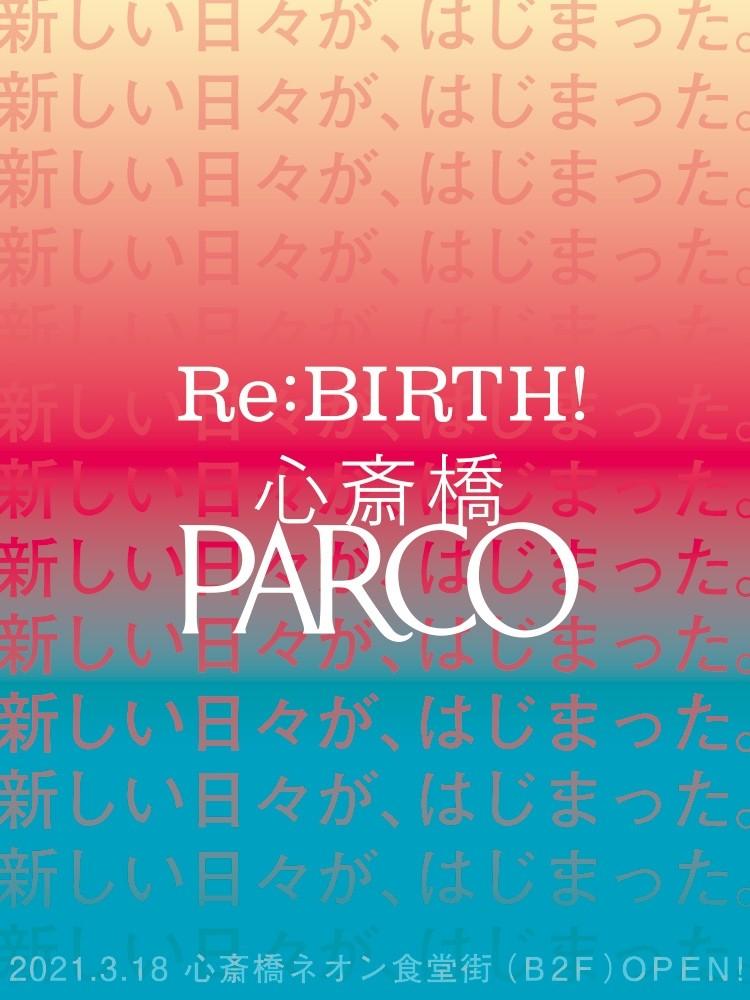 Re:BIRTH! ... new days began. ...