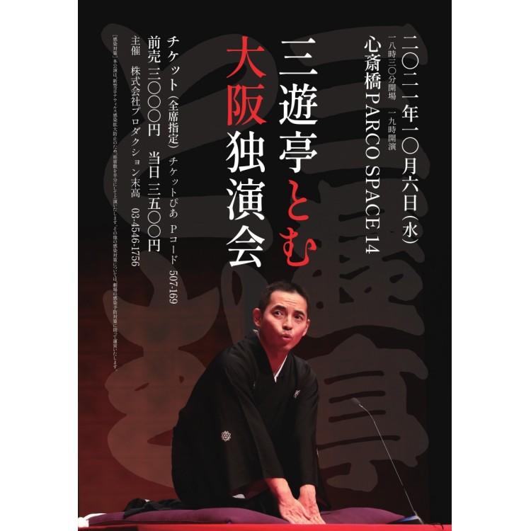 三遊亭とむ 【大阪独演会】