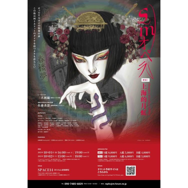 SMオペラ〜上海的月虹 Shanghai Moonbow OPERA