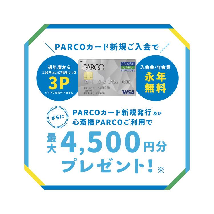 PARCOカード新規発行 及び 心斎橋PARCOご利用で最大4500円分プレゼント!