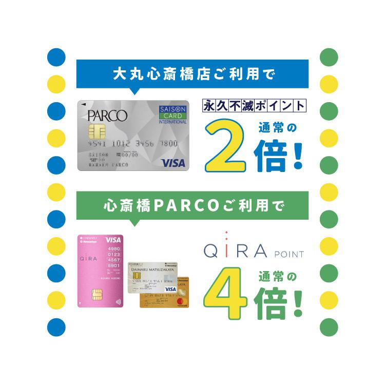 心斎橋PARCO・大丸心斎橋店限定!ポイントUPでお得にお買物!