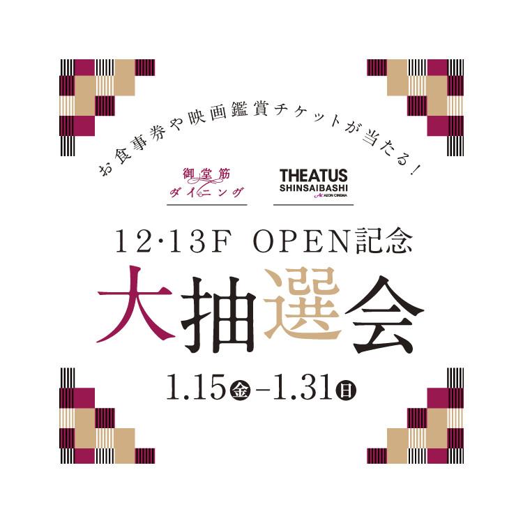 お食事券や映画鑑賞チケットが当たる!「12・13F OPEN記念 大抽選会」開催!